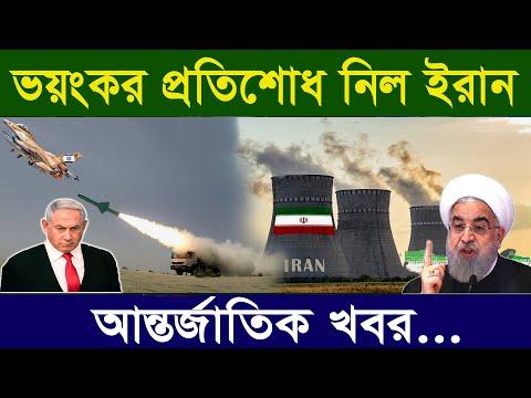 আন্তর্জাতিক সংবাদ। Today 23 April 2021 । World News 24। আন্তর্জাতিক খবর।International  News Bangla।