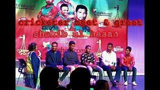Shakib Al Hasan Part|| |Cricketer Meet & Greet uncut|| Tamim, All Together
