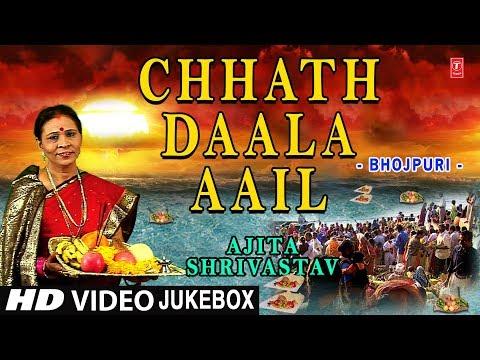 Chhath Daal Aail I Bhojpuri Chhath Geet I AJEETA SHRIVASTAV I Full HD Video Songs Juke Box I
