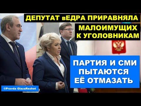 Депутат вЕДРА Гусева