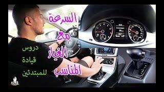 السرعة مع الغيار المناسب في السيارة 🚘 - 🕹️تعلم قيادة السيارة للمبتدئين (10)