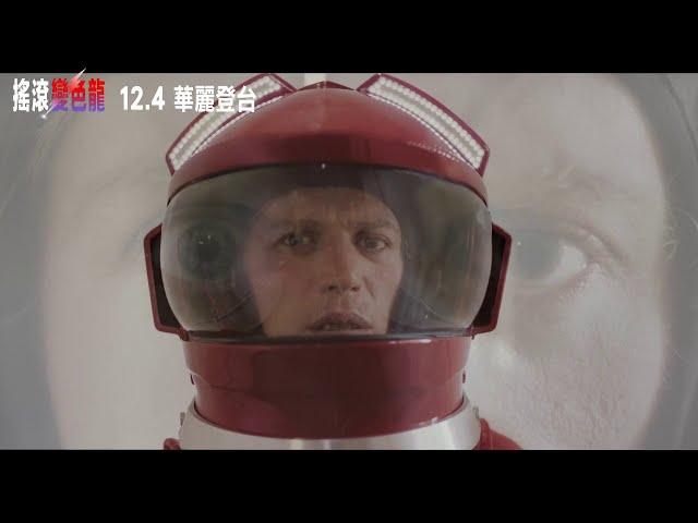 【搖滾變色龍:大衛鮑伊】完整預告 一代巨星成為傳奇前 不為人知的祕密