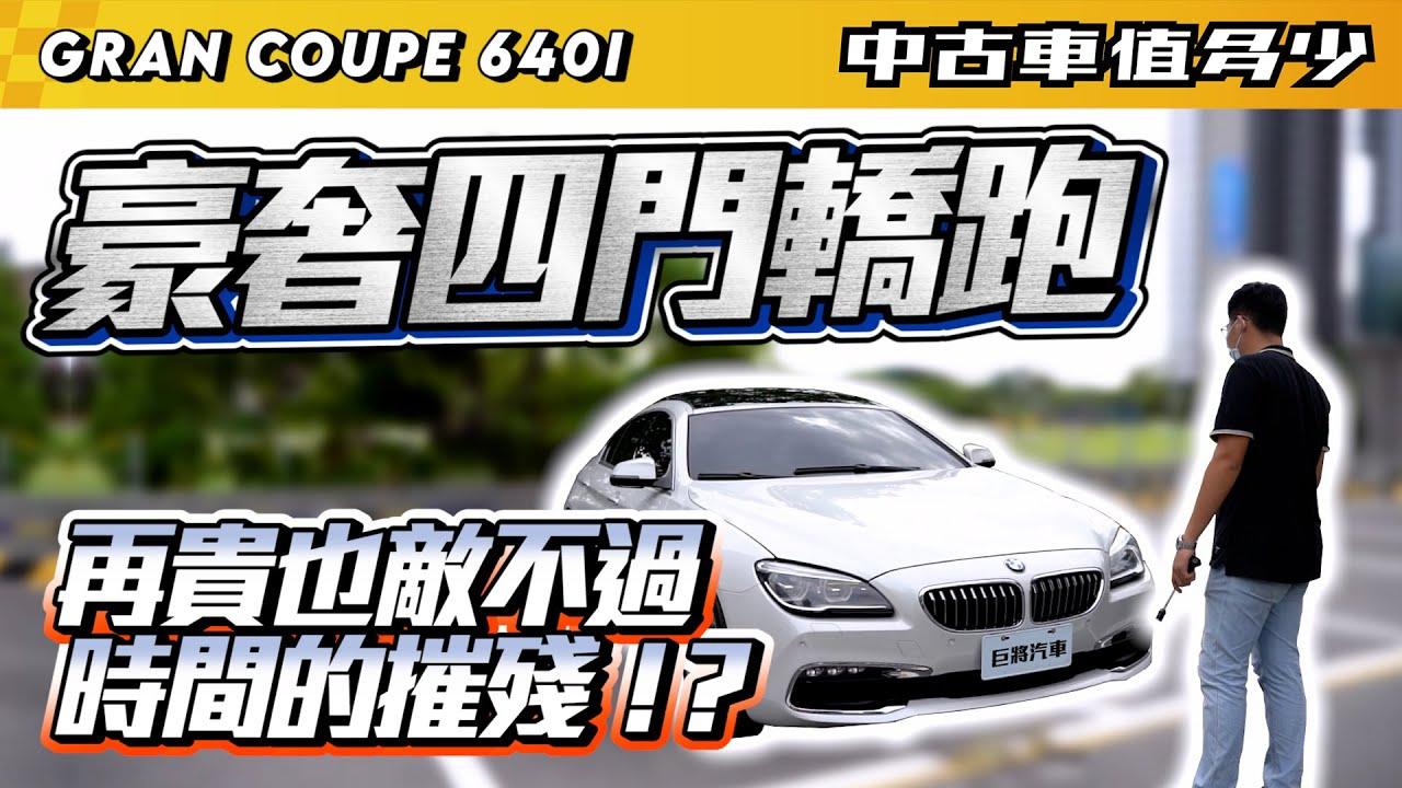 【中古車值多少】2015年BMW 640i Gran Coupe,豪華四門轎跑,中古價能不能抵擋時間的摧殘!?