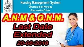 ANM & GNM  Online Application Date Extended II nursingodisha