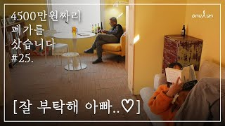 The deserted house interior, worth 4500won is completed! │MBC PD living in the country VLOG Onulun