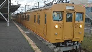 123系と105系  小野田駅  発車