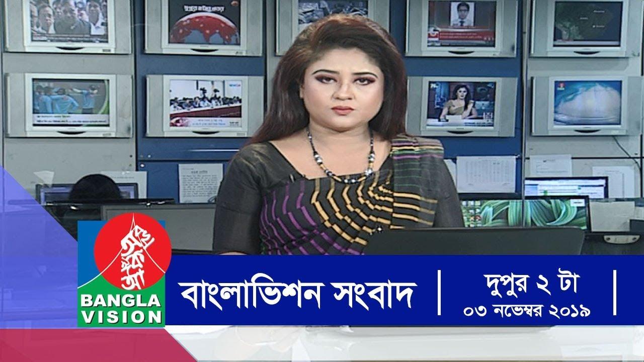 দুপুর ২ টার  বাংলাভিশন সংবাদ  | Bangla News | 03_November_2019 | 2:00 PM | BanglaVision News