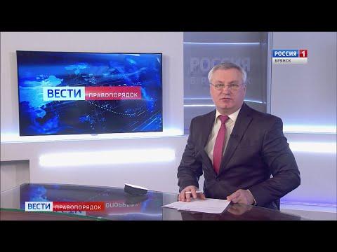 """Вести. Брянск. Правопорядок"" (эфир 22.02.2020)"