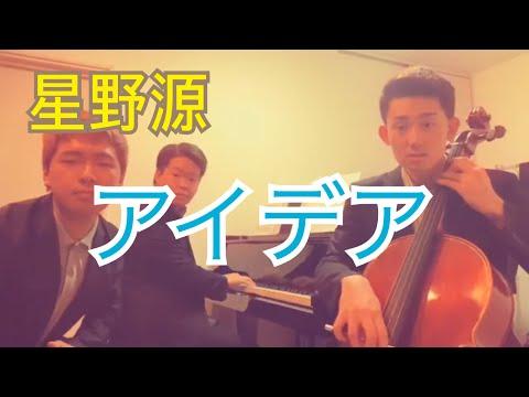 星野源 - アイデア 【Cello Piano Cajon 】/ Gen Hoshino - IDEA
