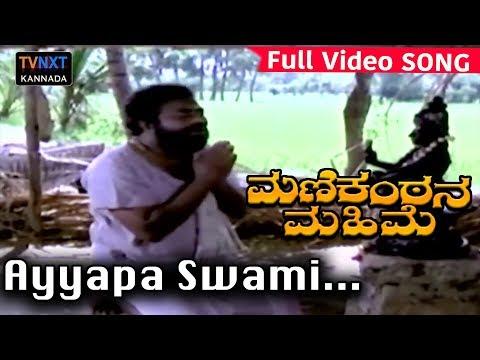 Manikanta mahima video songs    Vishnuvardhan, Sharath Babu    ayyapa swami ayyapa