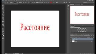 как изменить расстояние между буквами в фотошопе уроки фотошопа