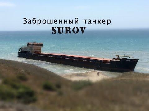 В поиске заброшенного корабля SUROV Алекс Стакер