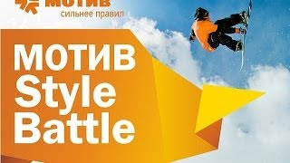 МОТИВ Style Battle 2014