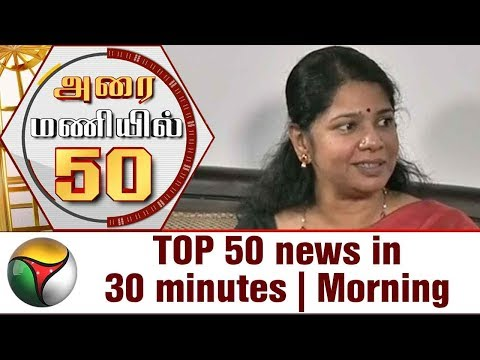 Top 50 News in 30 Minutes | Morning | 22/12/17 | Puthiya Thalaimurai TV