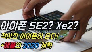 아이폰 SE2? 작아진 아이폰이 출시된다?