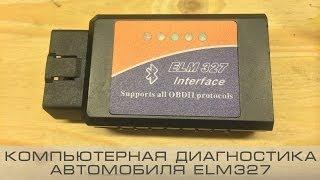 Компьютерная диагностика автомобиля ELM327 (Часть 1)(, 2014-03-04T10:38:22.000Z)