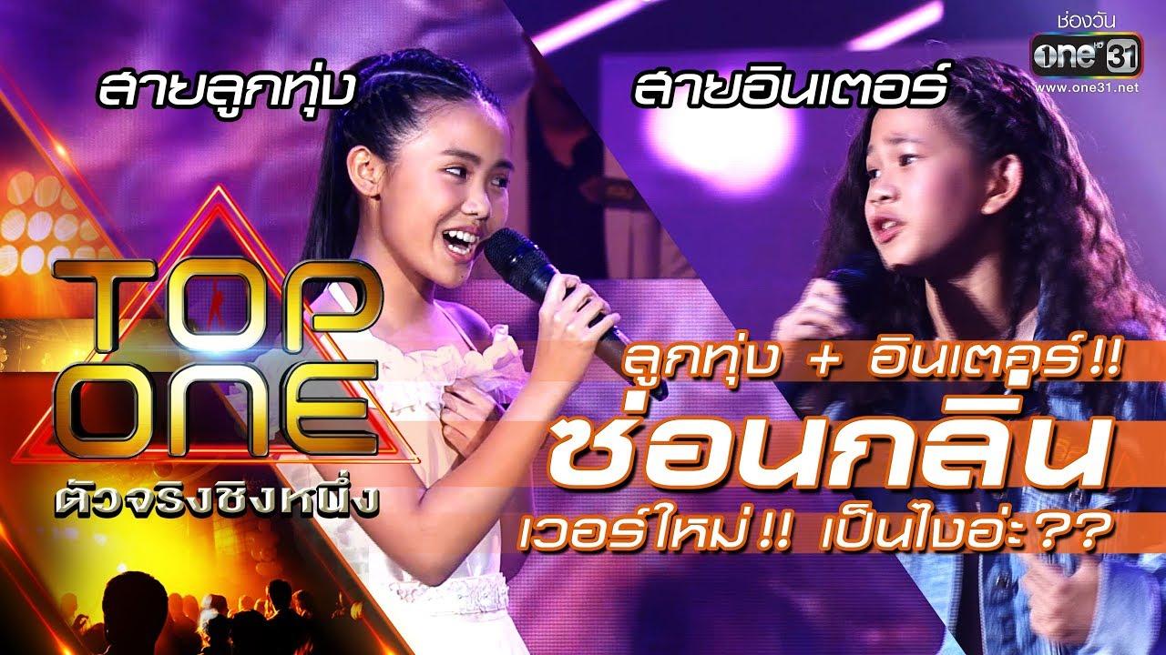 ลูกทุ่งไทยผสมฮิปฮอป ซ่อนกลิ่น เวอร์ชั่นใหม่...ที่โคตรลงตัว   PK   TOP ONE ตัวจริงชิงหนึ่ง   one31