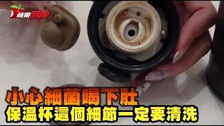 保溫杯這裡不清洗 喝了會生大病 | 台灣蘋果日報