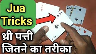 चीटिंग करके तीन पत्ती जुआ जीतने का तरीका | jua jitne ka tarika | jua jitne ka totka | jua