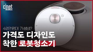 [리뷰] 물걸레질, 청소 다 잘 하는 볼매 로봇청소기,…