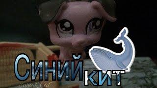 """Lps:""""Синий кит"""" Короткометражный фильм"""