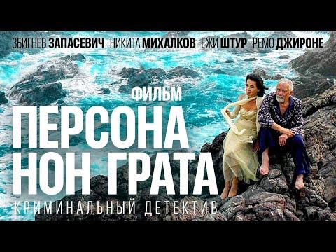 ПЕРСОНА НОН ГРАТА / Художественный фильм (2005) | PERSONA NON GRATA / Feature film