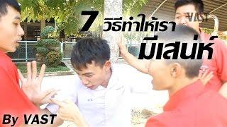 7 วิธีทำให้เรามีเสน่ห์ Ep.5 by VAST