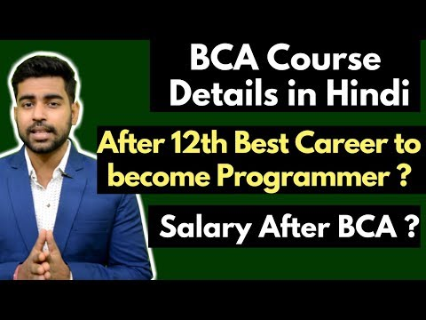 BCA COURSE DETAIL | SALARY AFTER BCA | After 12th BCA Information | Scope of BCA in India [HINDI]