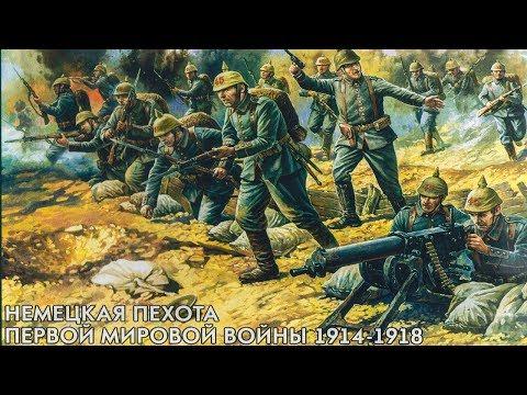 ★Обзор : Zvezda - Немецкая пехота Первой Мировой войны 1/72★