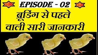 चिक्स डालने से पहले फार्म में तैयारी | Episode - 02 | best chicks  brooding video | step by step