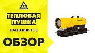 видео Дизельные тепловые пушки прямого нагрева Ballu BHD-36S / Системы обогрева / Тепловые пушки