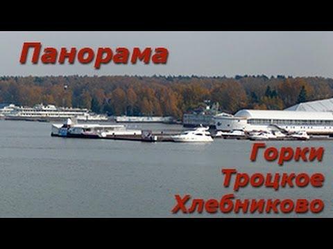 Парнорама зон отдыха Хлебниково - Горки - Троцкое.