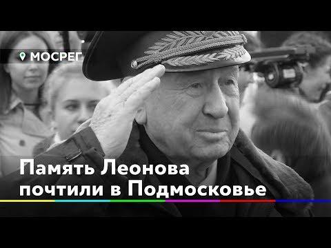 Память Алексея Леонова почтили минутой молчания в Подмосковье