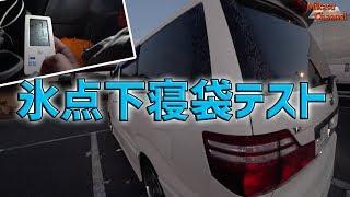 【アルファード】#6  氷点下(-7℃)車中泊で寝袋テスト!