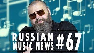 #67 10 НОВЫХ ПЕСЕН 2017 - Горячие музыкальные новинки недели