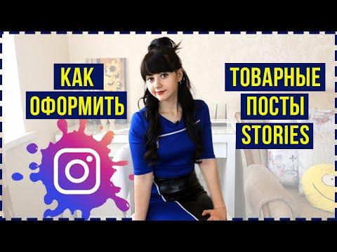 Как оформить товарные посты в историях инстаграм | Instagram Stories