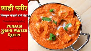 ढाबे जैसा शाही पनीर अब बनाये अपने घर पर  Dhaba Style Paneer Recipe || Veg Main Course Paneer Recipe