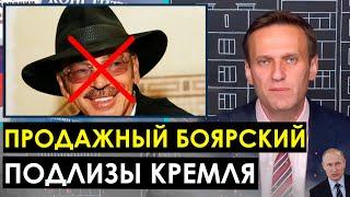 ПОДЛИЗА БОЯРСКИЙ АГИТИРУЕТ. Алексей Навальный