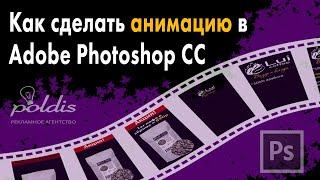 Как сделать GIF анимацию в фотошопе для РСЯ (Adobe Photoshop CC)