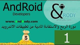 1- الربح من تطبيقات الاندرويد