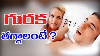 ఇలా చేస్తే గురక సమస్యను తగ్గించుకోవచ్చు..? || How To Stop Snoring - health Facts Telugu