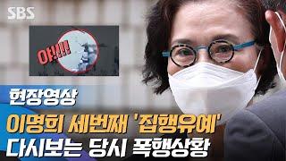 직원 얼굴에 침 뱉고 가위 던진 이명희, 1심서