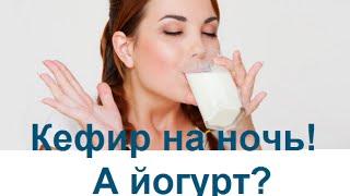 Кефир или йогурт?