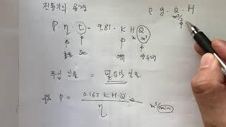 전동기 펌프 배연기 동력 일률 총정리