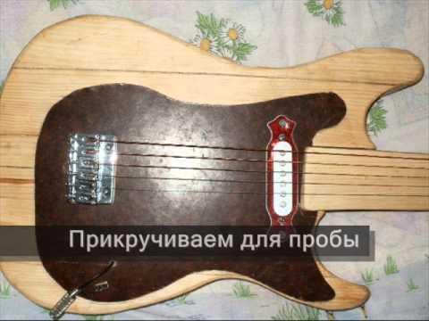 Эл-гитара своими руками