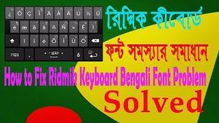 How to Fix Ridmik Keyboard Bengali Font Problem - Bangla Tutorial screenshot 5