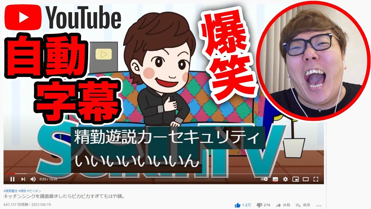 【6年ぶり】YouTubeの自動字幕実況したら爆笑が止まらないwww【ヒカキンTV・セイキンTV・マスオTV】