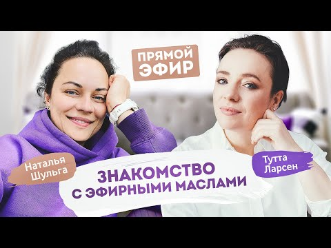 Наталья Шульга И Тутта Ларсен | Знакомство с эфирными маслами | ПРЯМОЙ ЭФИР