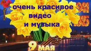 ★★★ С Днем Великой Победы 9 мая. ПОМНИТЕ - YouTube ★★★