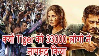 33000 हज़ार लोगो ने Tiger के ट्रेलर को नापसंद किया। Tiger Jinda hai Trailer Sueprhit PBH News
